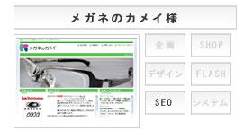 岡山 ホームページ制作